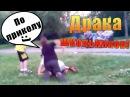Vlog №46 | Драка школьников! | Dandiks