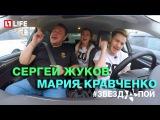 Караоке в машине #ЗВЕЗДАПОЙ Сергей Жуков