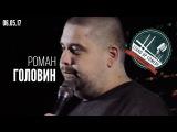 Роман Головин (06.05.17) Концерт