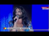 Conchita Wurst - Firestorm (World Pride Madrid 01.07.2017)