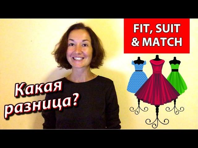 Fit, suit Match. В чем разница? Английский для путешествий