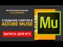 Создание анимированного сайта с эффектом параллакс в Adobe Muse запись от 15.12.2016