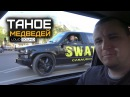 Тахо SWAT в Ростове Один день с LOUD SOUND