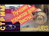 Лада Веста Turbo как поменять колодки и тормозные диски  Ставим UBS Performance