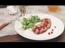 Утиная грудка с брусничным соусом/Duck breast with cranberry sauce (Рецепты от Easy Cook)