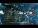 Прохождение сюжета UNCHARTED 2 Среди воров Глава 18 Ледяное сердце
