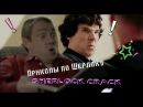 Sherlock Crack Приколы по Шерлоку под музыку