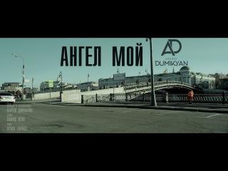 Arkadi Dumikyan - Angel Moy / Аркадий Думикян - Ангел Мой /2017