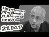 Николай Сванидзе - Неучтенные преемники и дележка пирога... 21.04.17