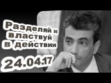 Лев Шлосберг - Разделяй и властвуй в действии... 24.04.17