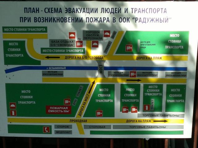 Авто кемпинг Радужный поселок Новомихайловский