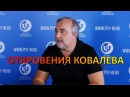 Откровения Сергея Ковалева