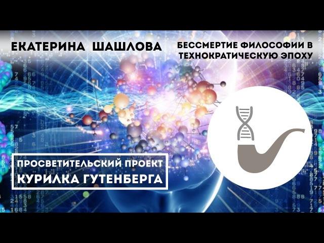 Екатерина Шашлова Бессмертие философии в технократическую эпоху