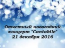 Новогодний отчетник хоровой студии Cantabile