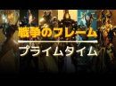 【MAD】2017 Warframe Prime Time Anime Opening