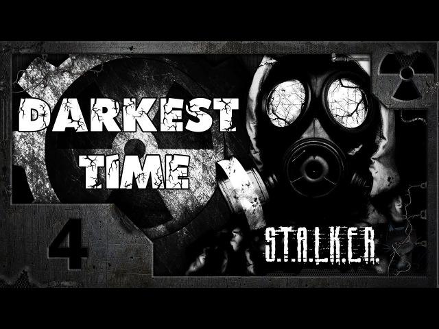 S.T.A.L.K.E.R. Darkest Time 04. Побег.