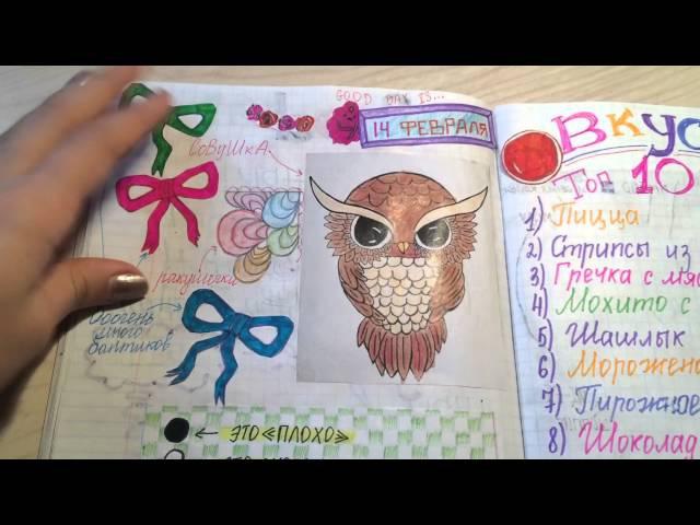 TAG: Мой ЛД (личный дневник)😜