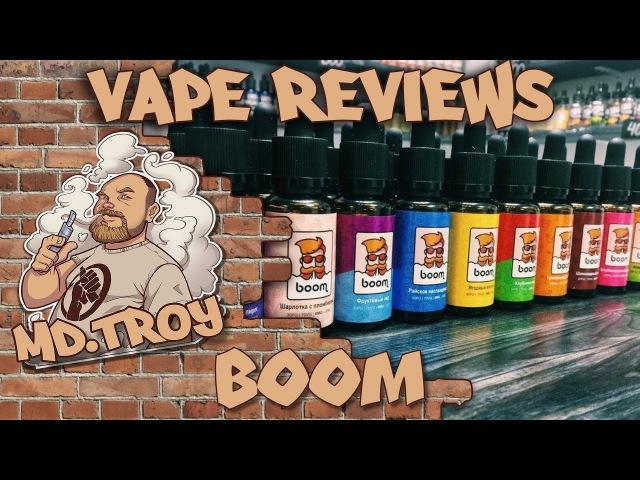 ЖИДКОСТЬ BOOM (from boomvape.ru) | жижка для бородачей