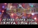 Что? Где? Когда? Летняя серия 2006г., 1-я игра от 03.06.2006 (интеллектуальная игра)
