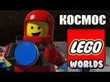 LEGO Worlds - Classic Space DLC Pack-(Классический космос)