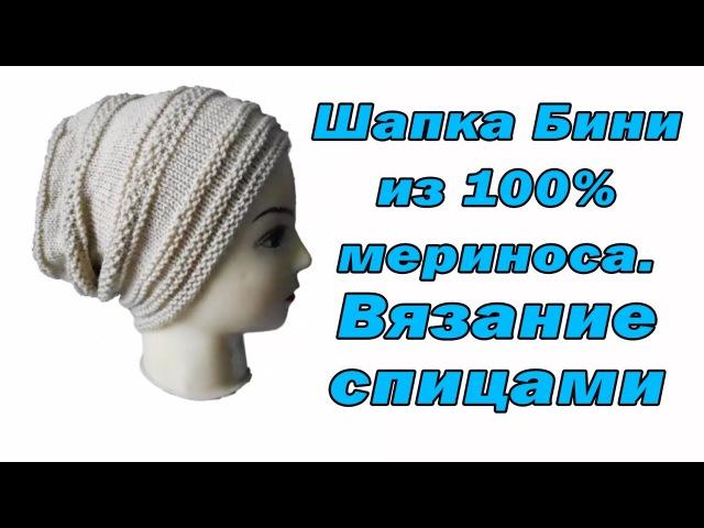 Шапка Бини спицами из 100% мериноса / пряжа Feza Harvest / МК от Людмилы Тен