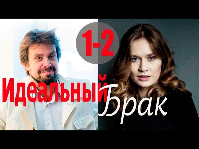 «Идеальный брак» 1,2 серия - Очень приятная комедийная мелодрама для отдыха! (рус ...