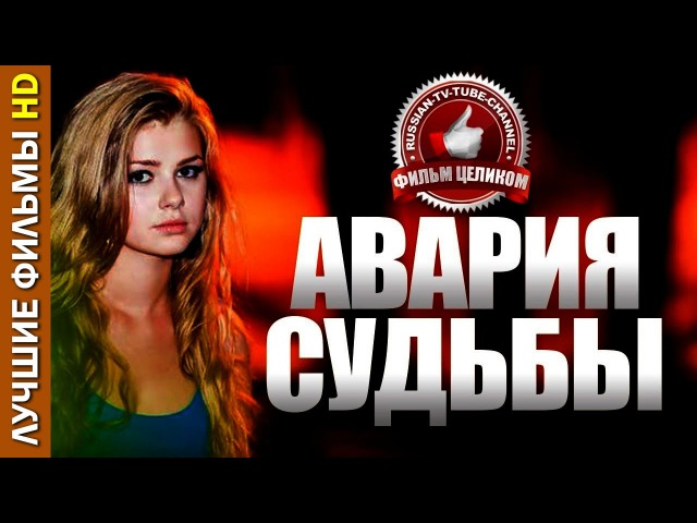 АВАРИЯ СУДЬБЫ / 2017 HD / Русская мелодрама, мелодрамы 2017 новинки