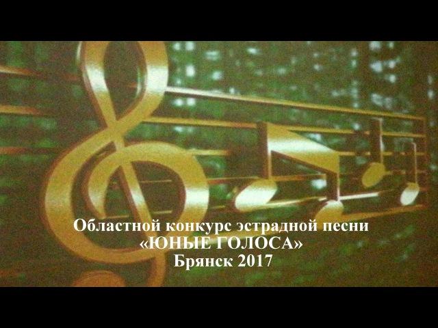 Областной конкурс эстрадной песни «Юные голоса» г.Брянск 18.01.2017