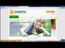 ***Проект Элеврус - Регистрация в проекте Элеврус и Личный кабинет***