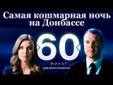 Самая кошмарная ночь на Донбассе. Ток-шоу 60 минут от 03.02.2017