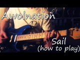 Awolnation - Sail (How to play, cover, tabs)  Разбор, табы, аккорды