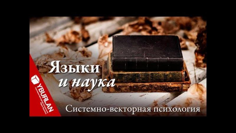 Умирающий украинский язык реанимации не подлежит. Системно-векторная психологи...
