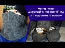 МК мужской снуд 1 | Готовимся к вязанию | Alize Lanagold отзыв