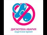 07 Дискотека Авария feat. Батишта - Лабиринт (Life Is Digital)