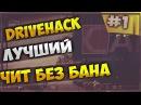 DriveHack RU Warface ЛУЧШИЙ ПРИВАТ 2 ДНЯ БЕСПЛАТНО Updated 18 03 17
