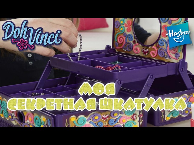 Обзор набора для творчества DohVinci Волшебная шкатулка от Hasbro