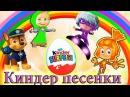 Семья пальчиков Сборник киндер сюрприз Супергерои Фиксики Щенячий патруль песни для детей на русском