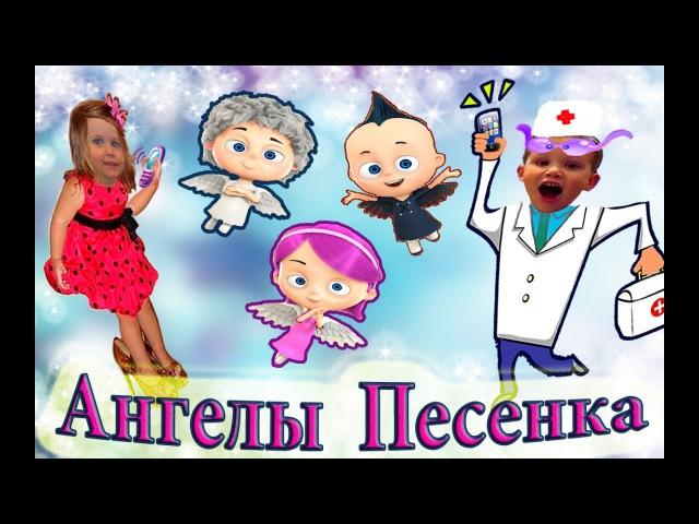 Ангел бэйби песенка Мистер Макс мисс Кэти новая серия Пять Обезьянок прыгали в кроватке для детей
