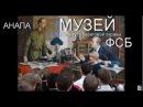 В музее Института береговой охраны ФСБ РФ г Анапа 17 02 2016 г