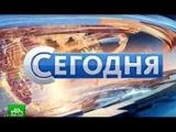 Последние Новости СЕГОДНЯ в 1900 на НТВ 05.01.2017 Новости в России и мире