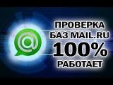 Валидатор Mail RU -  Проверка адресов mail ru на существование со 100% вероятностью !