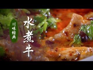 【川味經典】|水煮牛肉|美味人生 S2 EP5