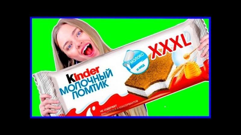 ГИГАНТСКИЙ КИНДЕР МОЛОЧНЫЙ ЛОМТИК DIY ОГРОМНЫЙ Kinder Milk Slice Своими Руками