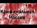 51 Криминальная Россия. Необузданный инстинкт. Саранский маньяк.