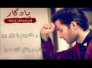 Mehdi Ahmadvand Yadegar Kurdish Arabic Subtitle