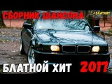 Блатной ХИТ 2018. Сборник супер крутых песен русского шансона.