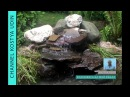 Делаем маленький пруд с ручьем и водопадом We make a small pond with a stream and a waterfall