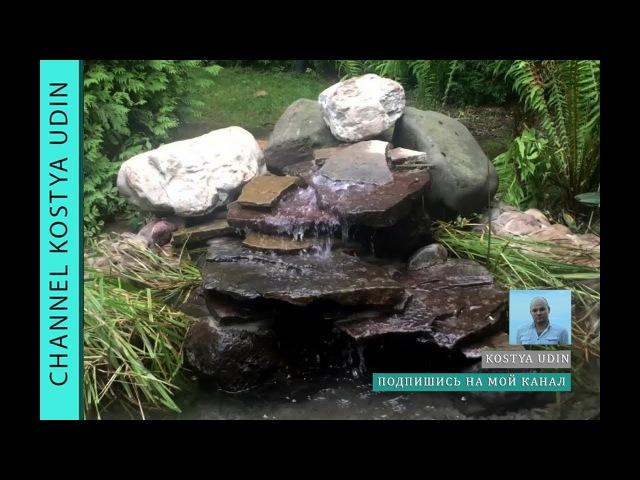 Делаем маленький пруд с ручьем и водопадом (We make a small pond with a stream and a waterfall)