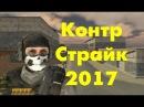 Контр Страйк 2017 видео
