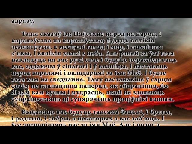 Не быць прарокам перапалоху каментарый да Божага слова на 33 звычайную нядзелю